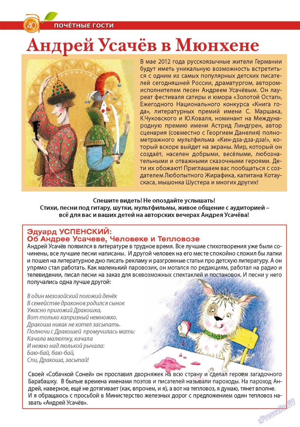 Апельсин (журнал). 2012 год, номер 33, стр. 40