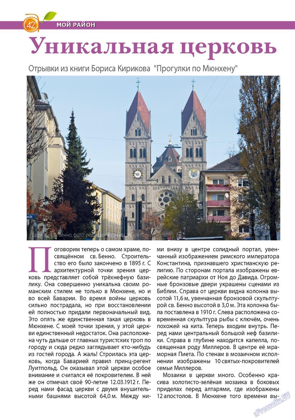 Апельсин (журнал). 2012 год, номер 33, стр. 42