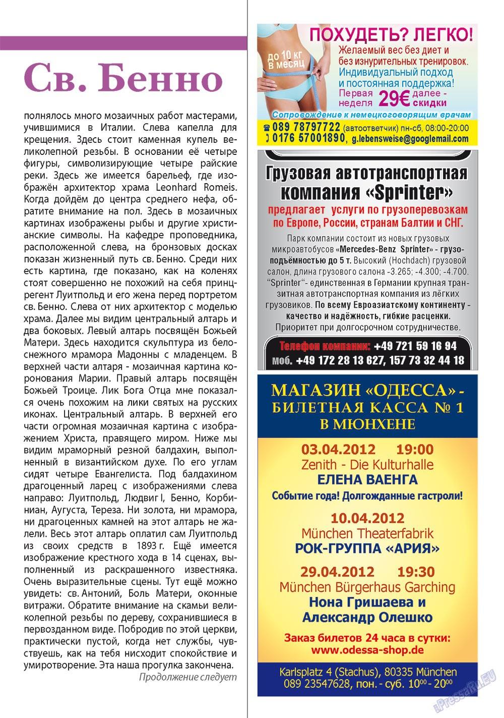 Апельсин (журнал). 2012 год, номер 33, стр. 43