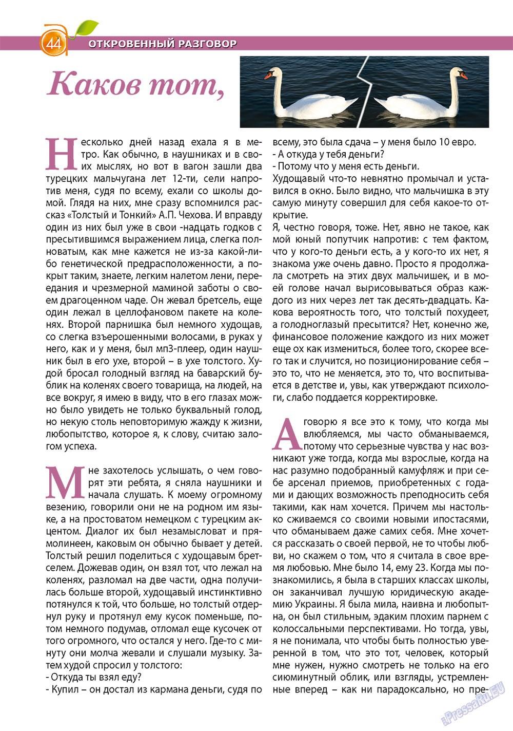Апельсин (журнал). 2012 год, номер 33, стр. 44