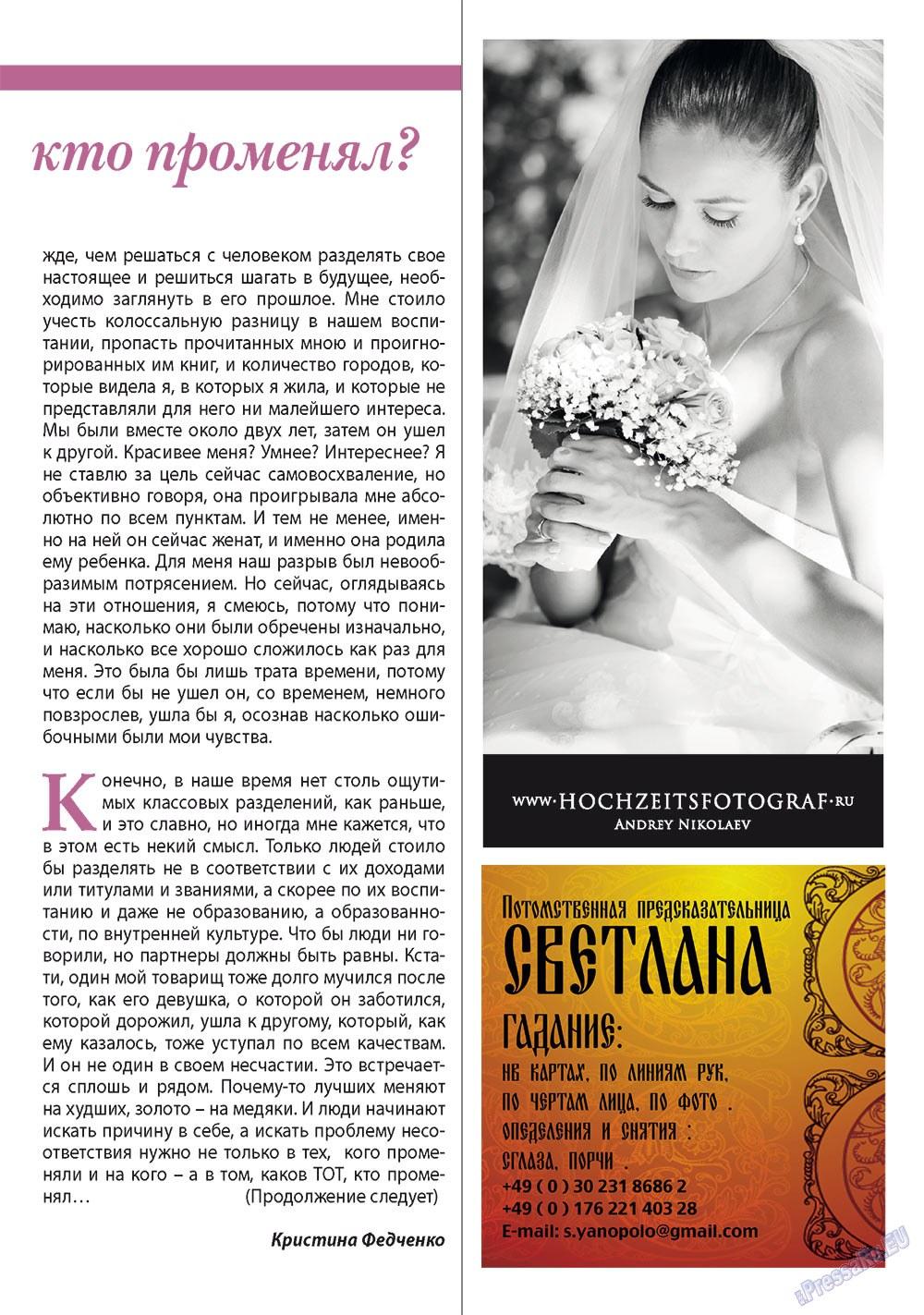 Апельсин (журнал). 2012 год, номер 33, стр. 45