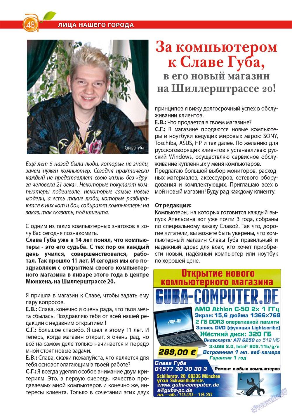 Апельсин (журнал). 2012 год, номер 33, стр. 48