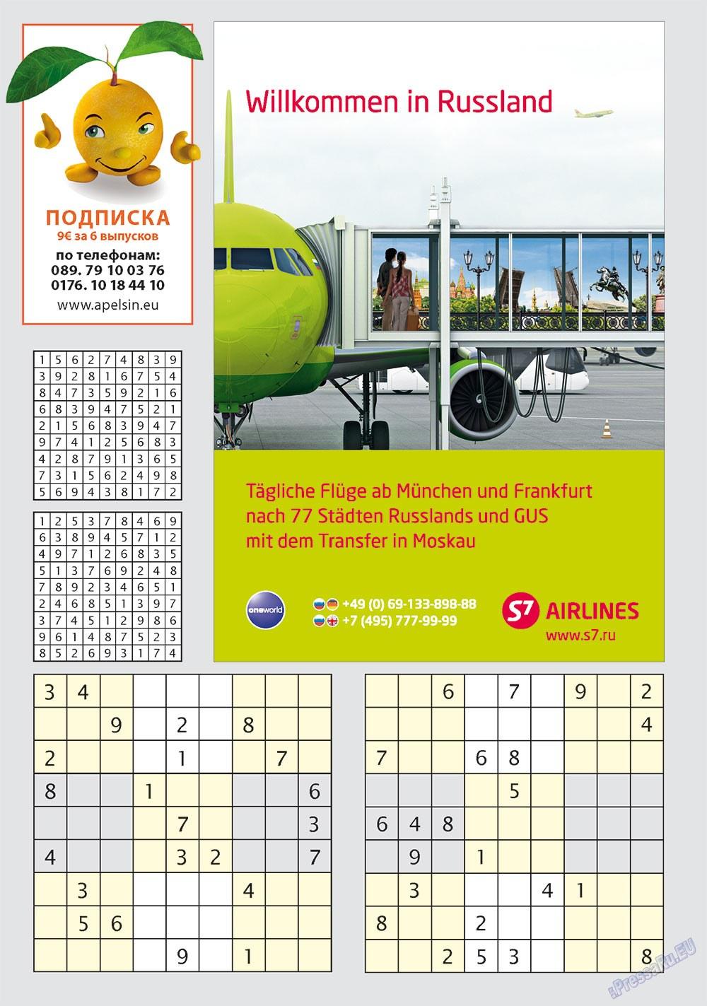 Апельсин (журнал). 2012 год, номер 33, стр. 49