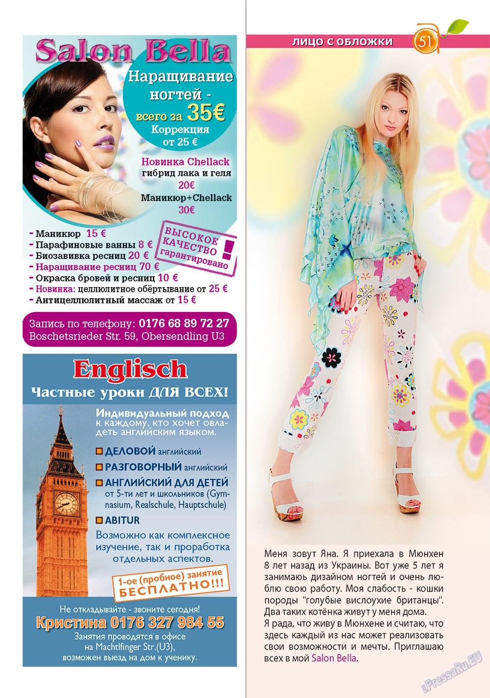 Апельсин (журнал). 2012 год, номер 33, стр. 51