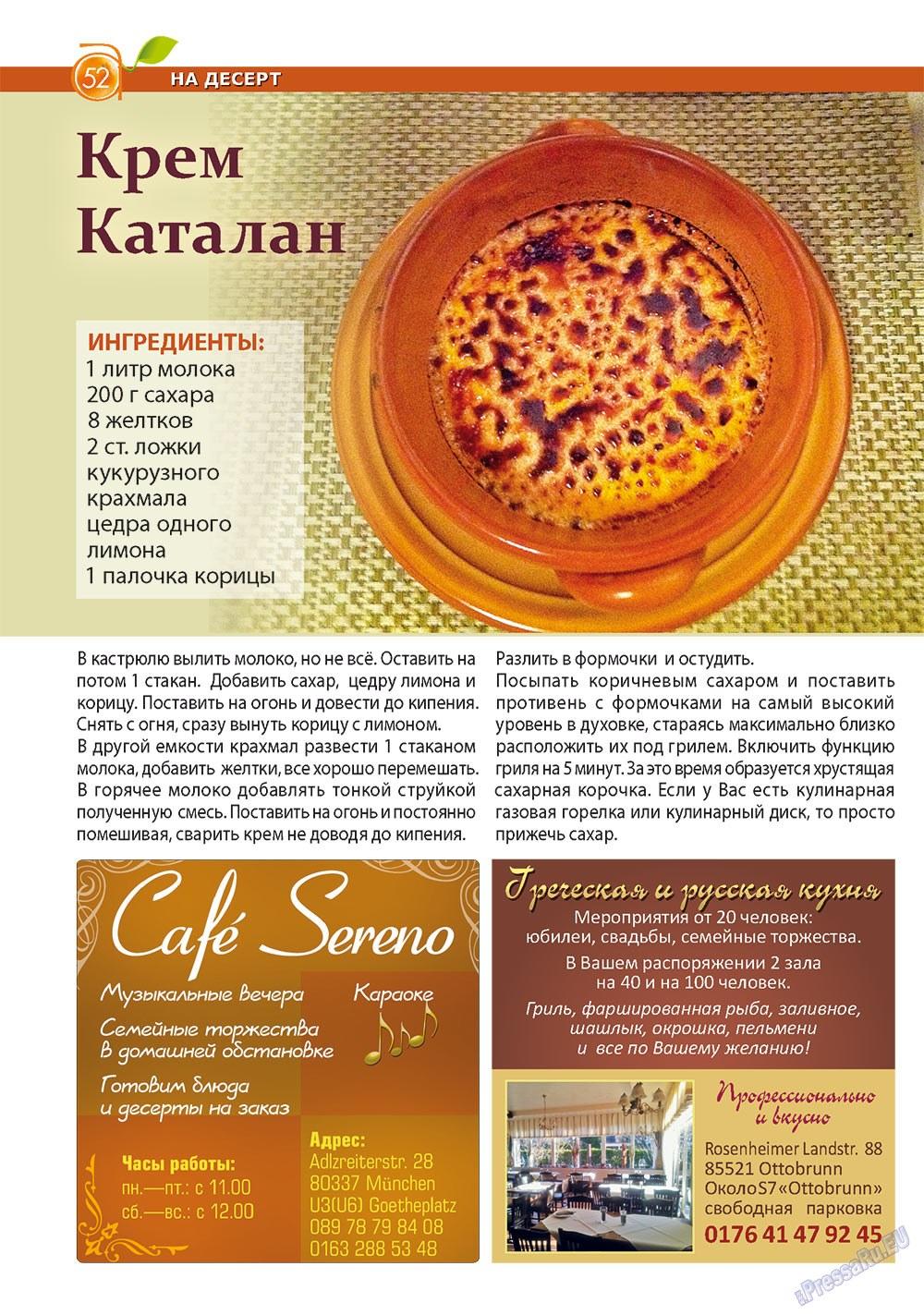 Апельсин (журнал). 2012 год, номер 33, стр. 52