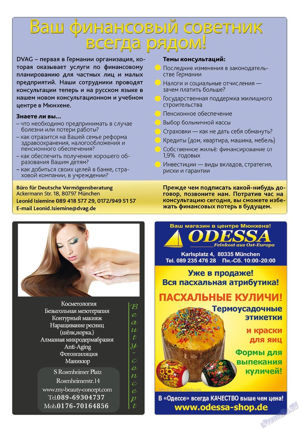Апельсин (журнал). 2012 год, номер 33, стр. 55