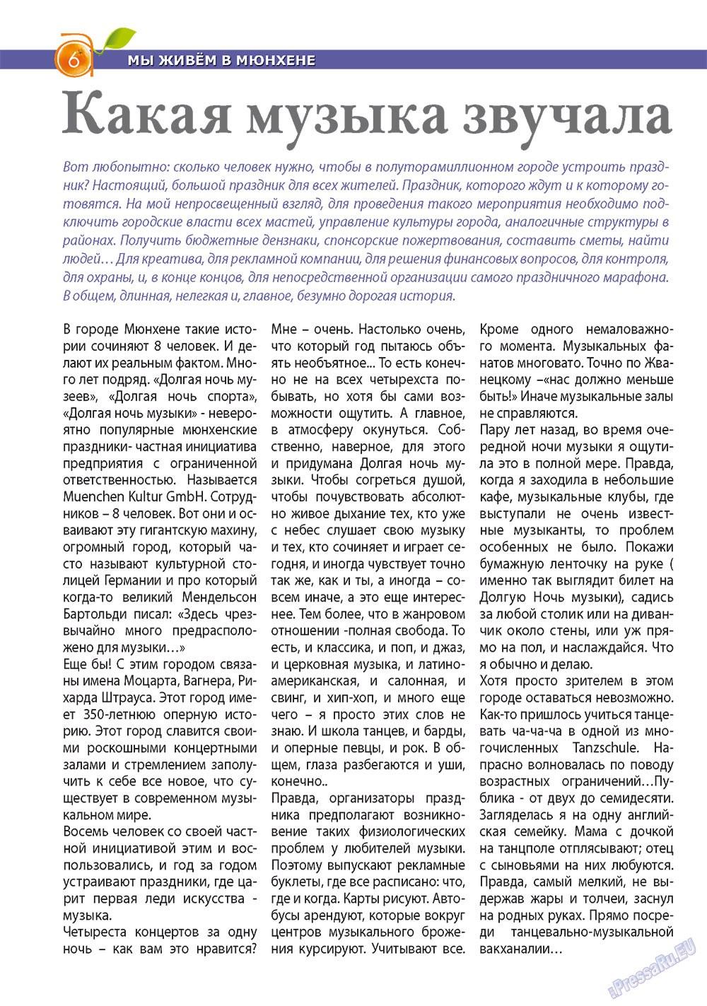 Апельсин (журнал). 2012 год, номер 33, стр. 6