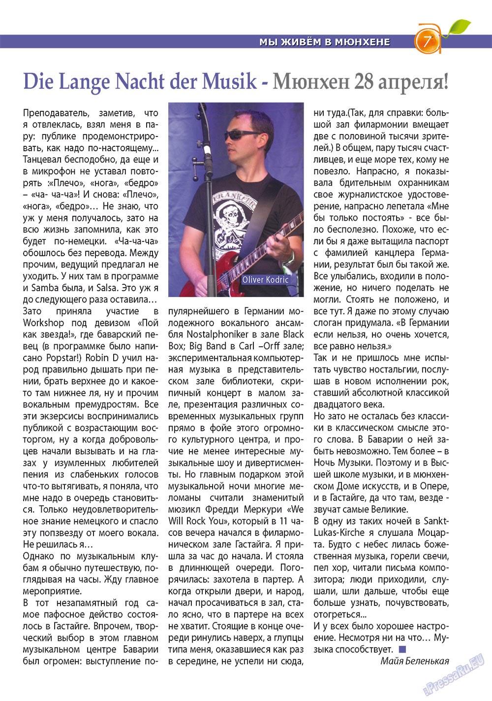 Апельсин (журнал). 2012 год, номер 33, стр. 7
