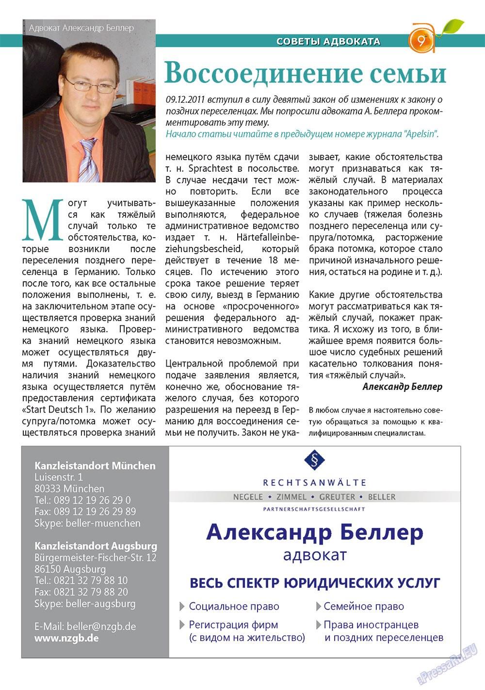 Апельсин (журнал). 2012 год, номер 33, стр. 9
