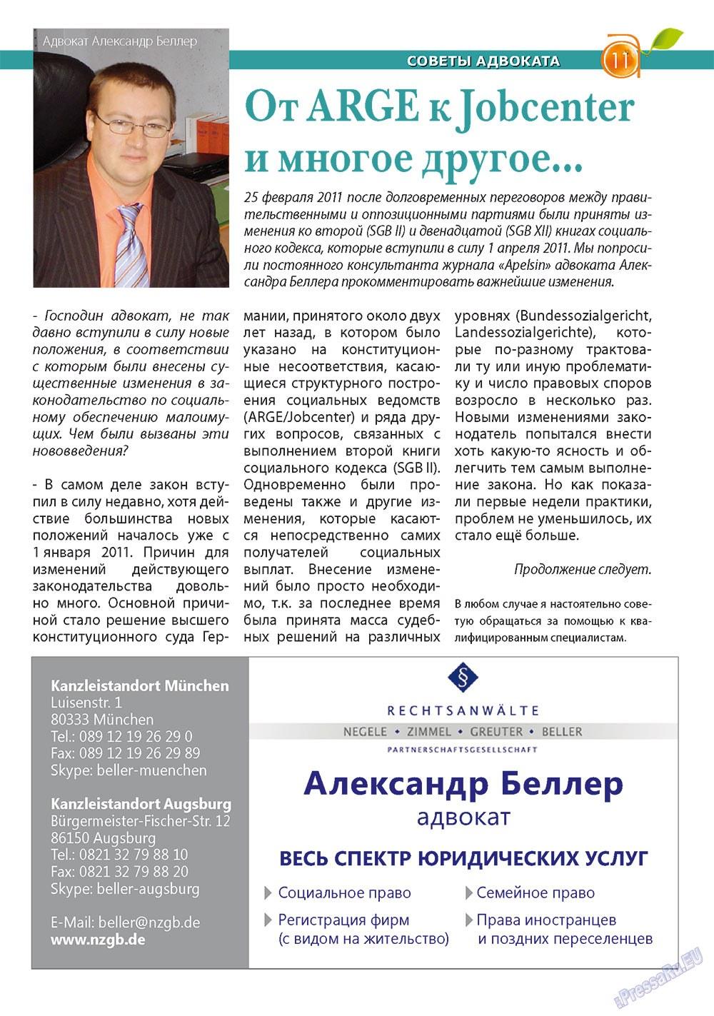 Апельсин (журнал). 2012 год, номер 34, стр. 11