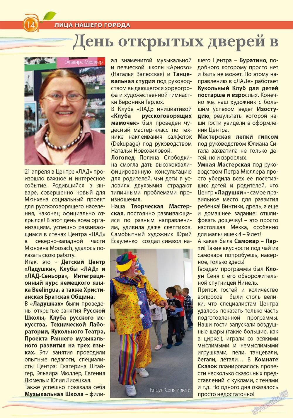 Апельсин (журнал). 2012 год, номер 34, стр. 14