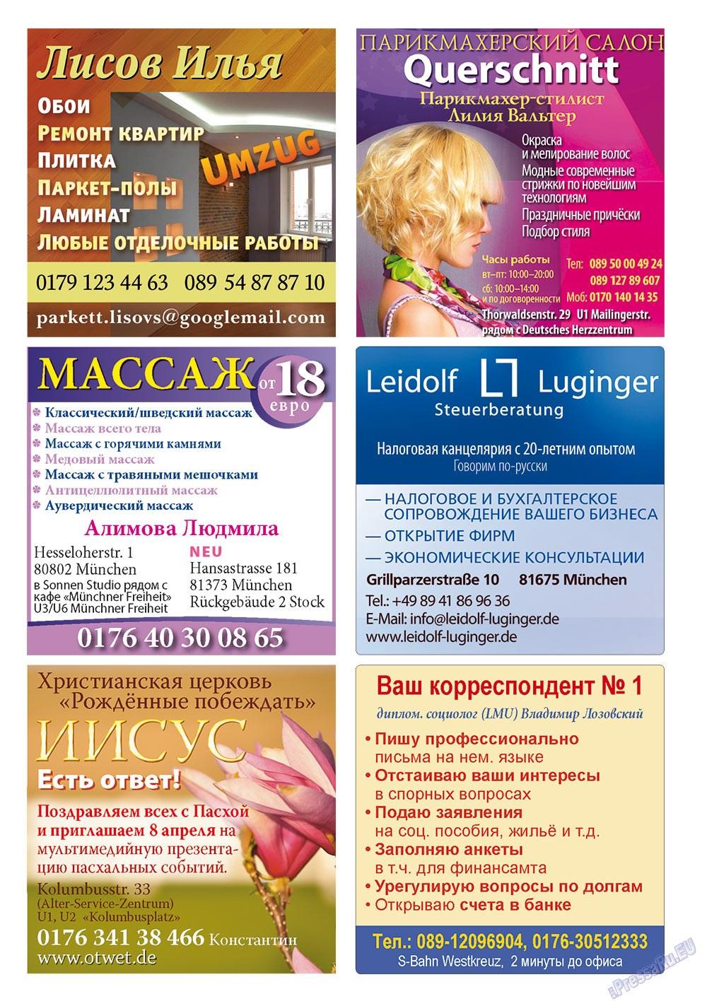 Апельсин (журнал). 2012 год, номер 34, стр. 17