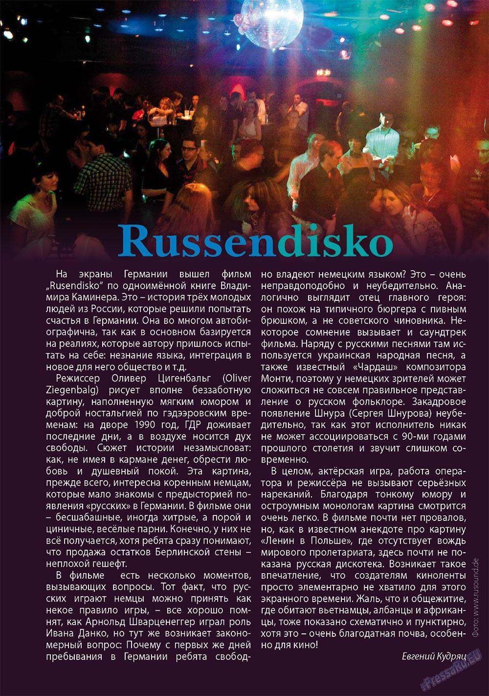 Апельсин (журнал). 2012 год, номер 34, стр. 18
