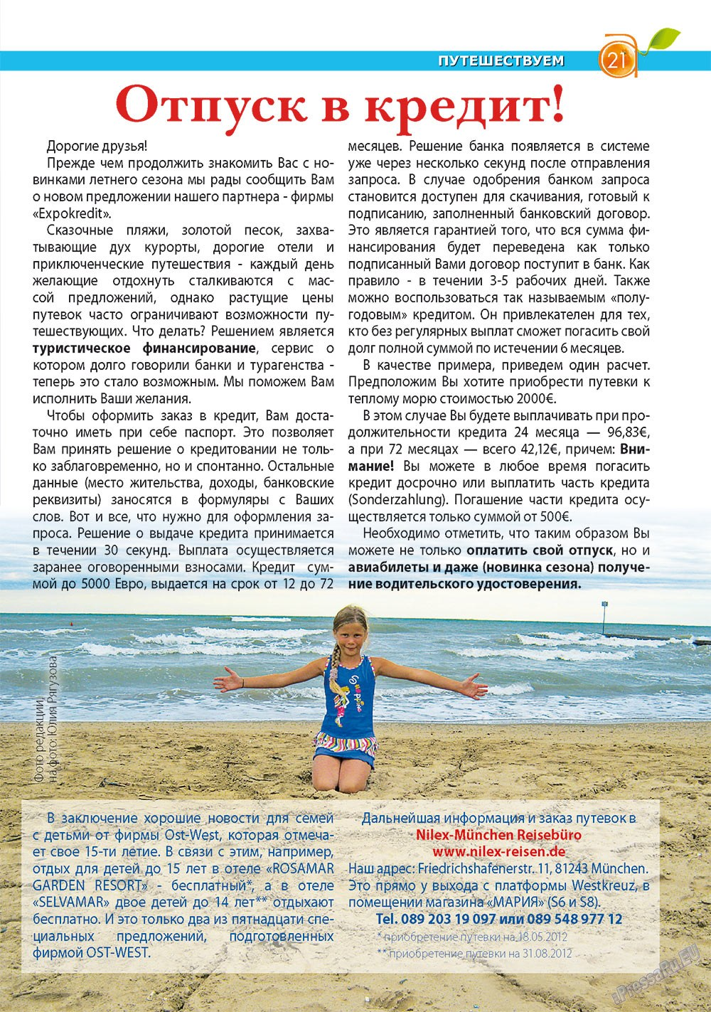 Апельсин (журнал). 2012 год, номер 34, стр. 21
