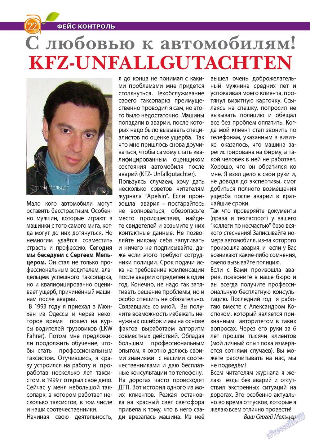 Апельсин (журнал). 2012 год, номер 34, стр. 22