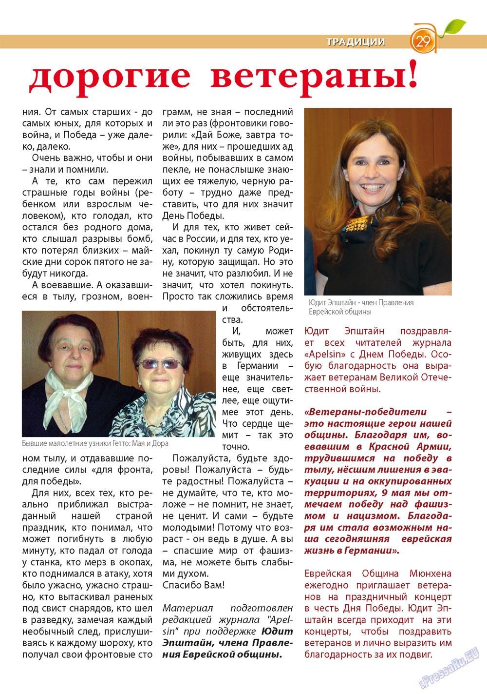 Апельсин (журнал). 2012 год, номер 34, стр. 29