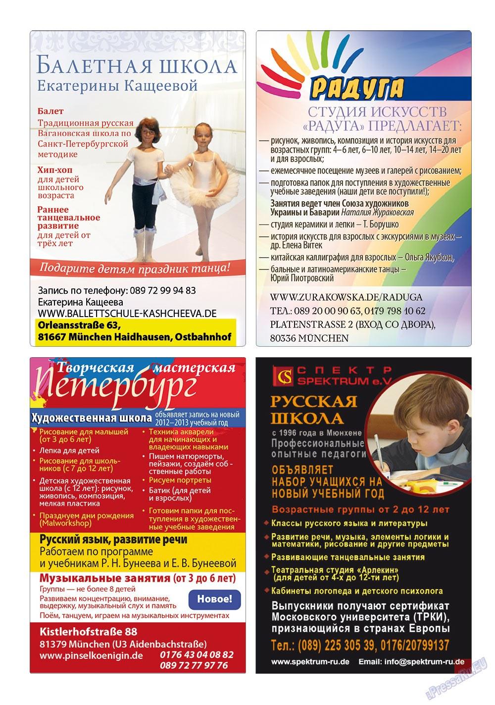 Апельсин (журнал). 2012 год, номер 34, стр. 30