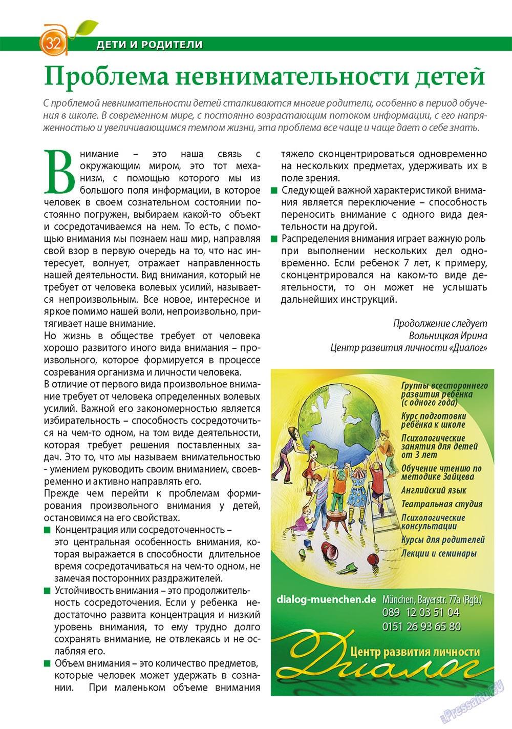 Апельсин (журнал). 2012 год, номер 34, стр. 32