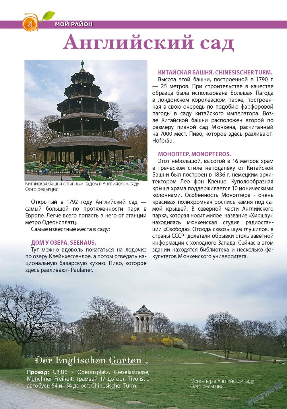 Апельсин (журнал). 2012 год, номер 34, стр. 4