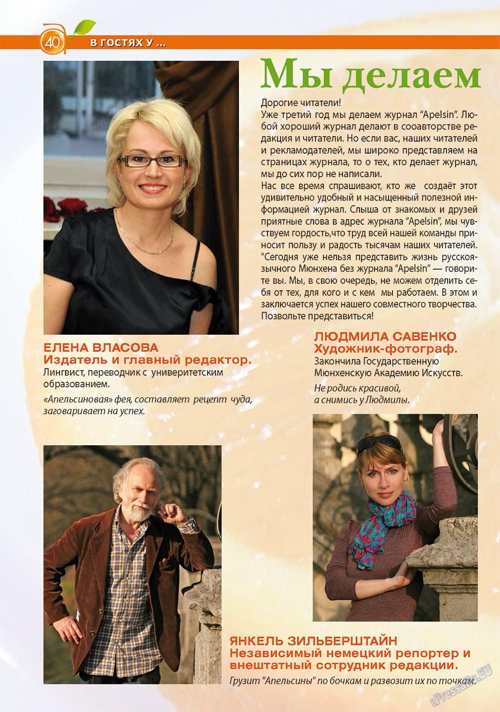 Апельсин (журнал). 2012 год, номер 34, стр. 40