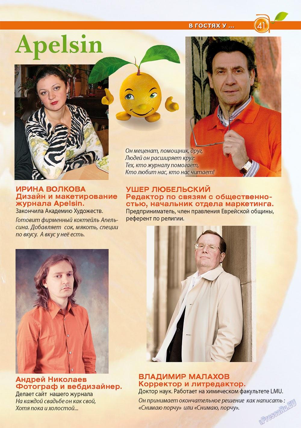 Апельсин (журнал). 2012 год, номер 34, стр. 41