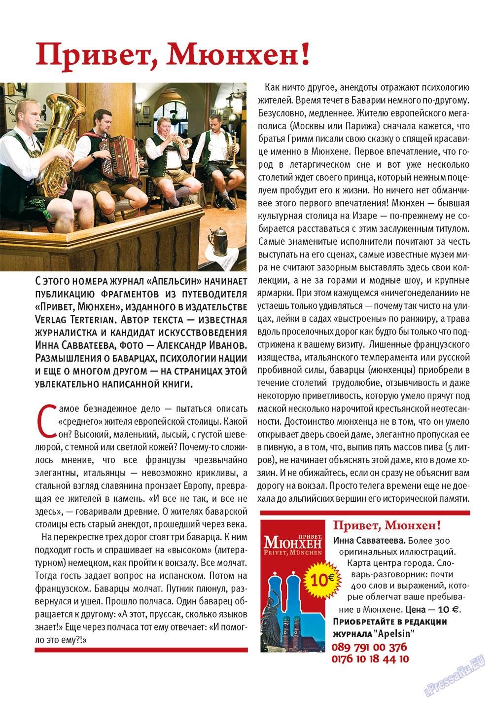 Апельсин (журнал). 2012 год, номер 34, стр. 42