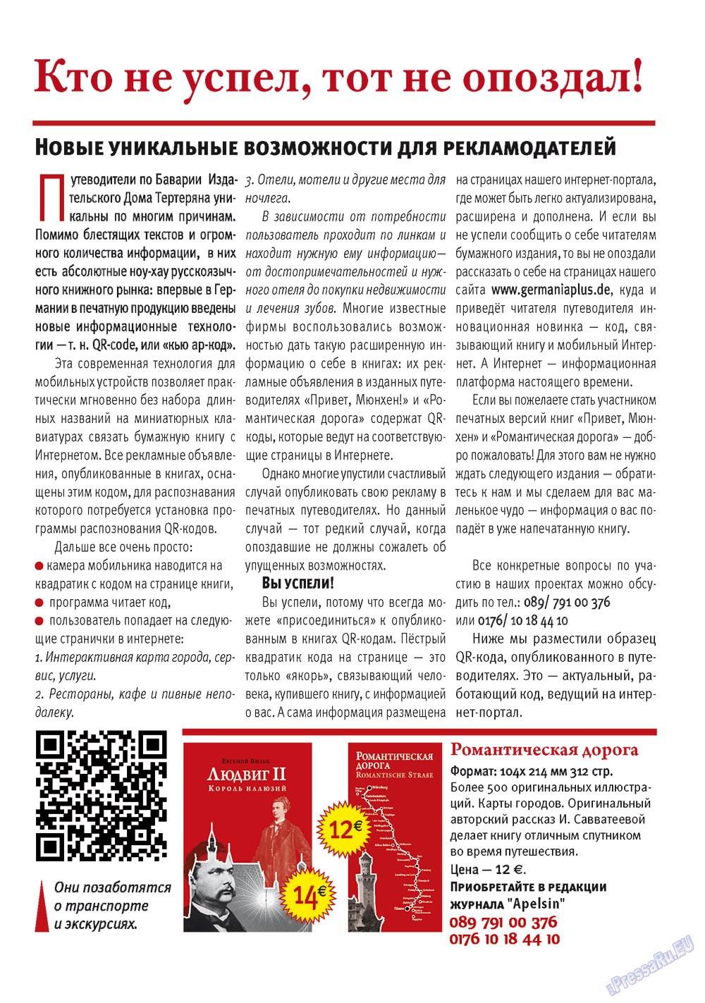 Апельсин (журнал). 2012 год, номер 34, стр. 43