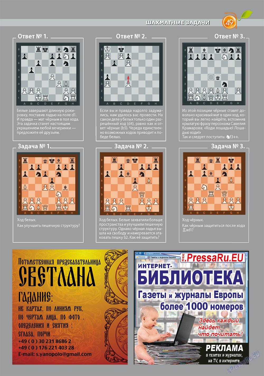 Апельсин (журнал). 2012 год, номер 34, стр. 49