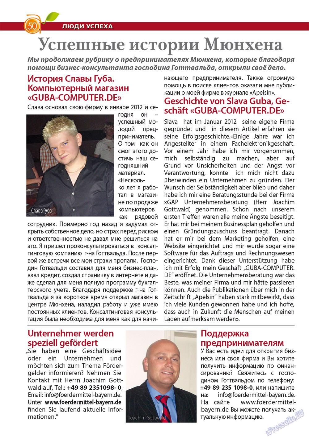 Апельсин (журнал). 2012 год, номер 34, стр. 50