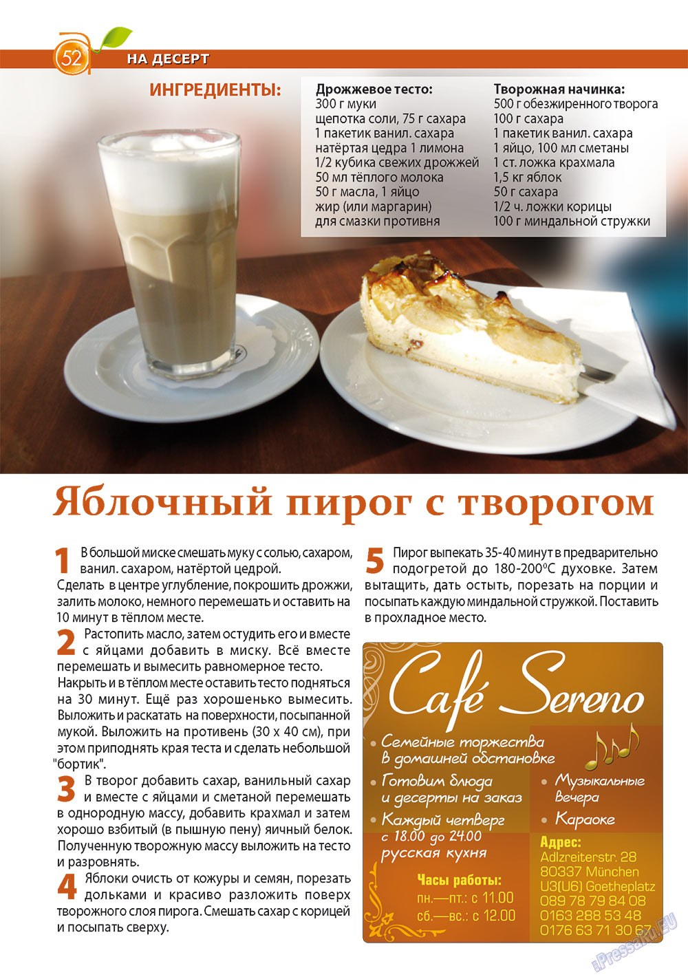 Апельсин (журнал). 2012 год, номер 34, стр. 52