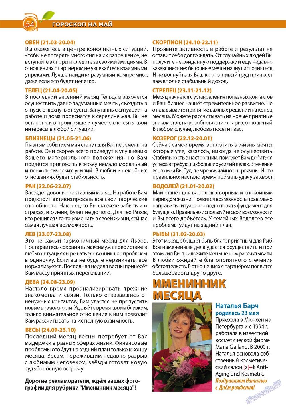 Апельсин (журнал). 2012 год, номер 34, стр. 54