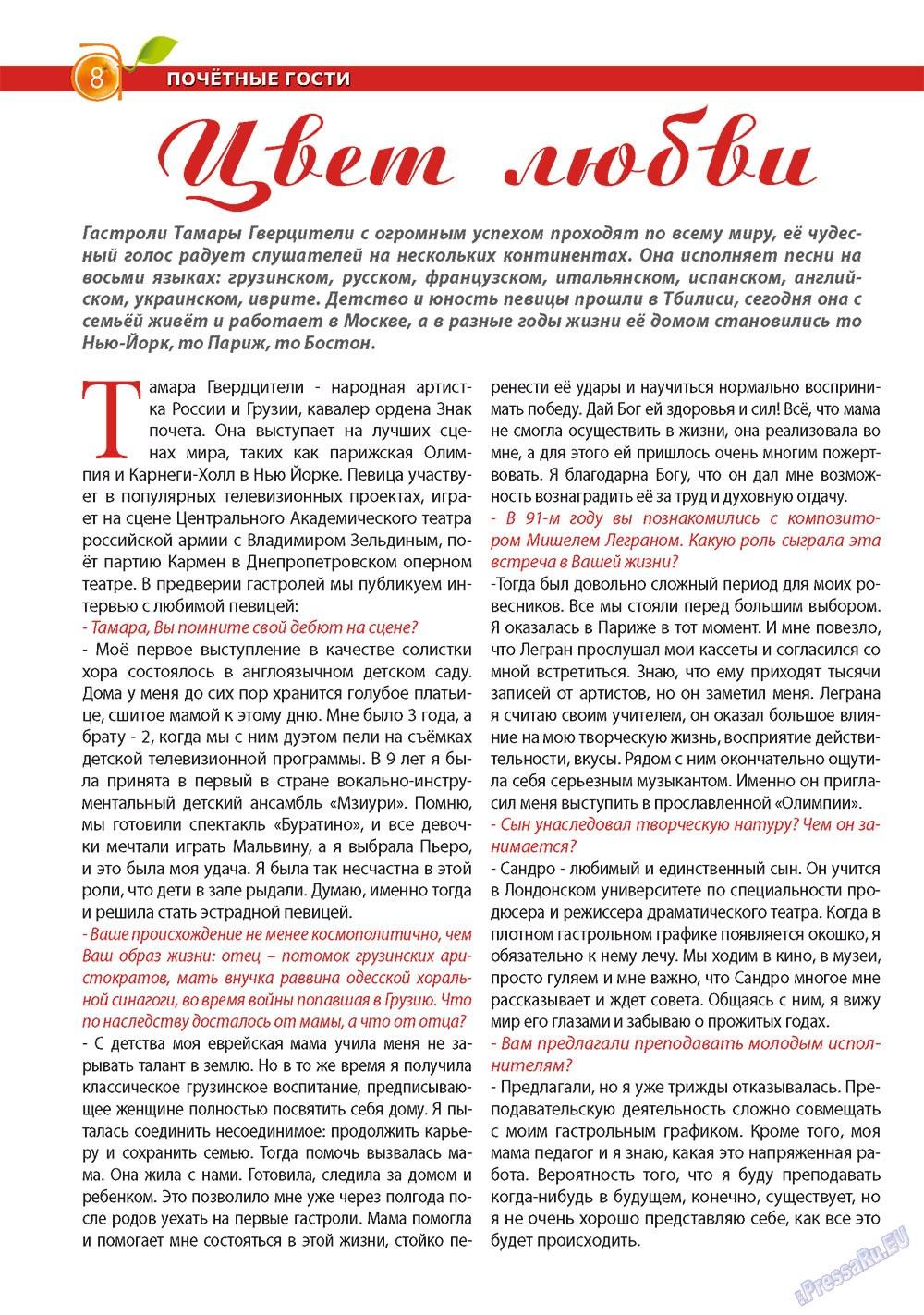 Апельсин (журнал). 2012 год, номер 34, стр. 8