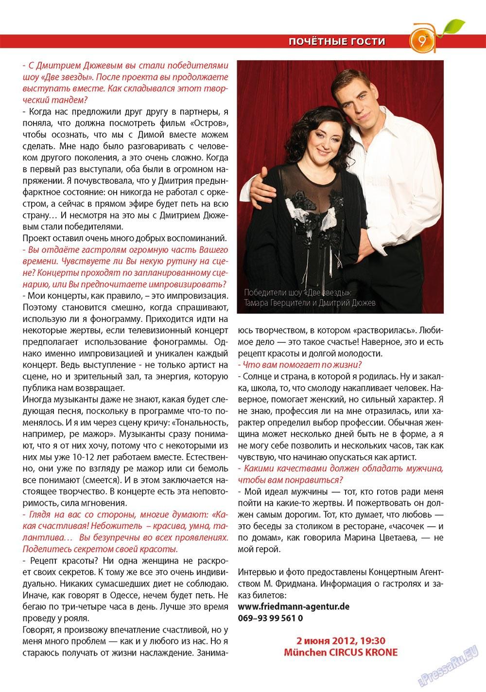 Апельсин (журнал). 2012 год, номер 34, стр. 9