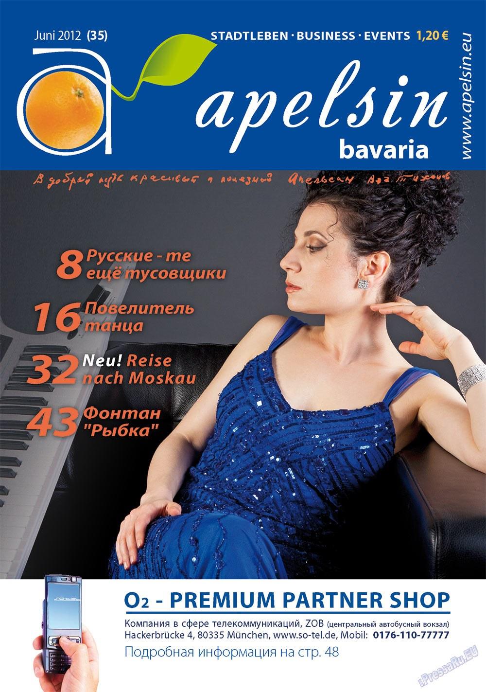 Апельсин (журнал). 2012 год, номер 35, стр. 1