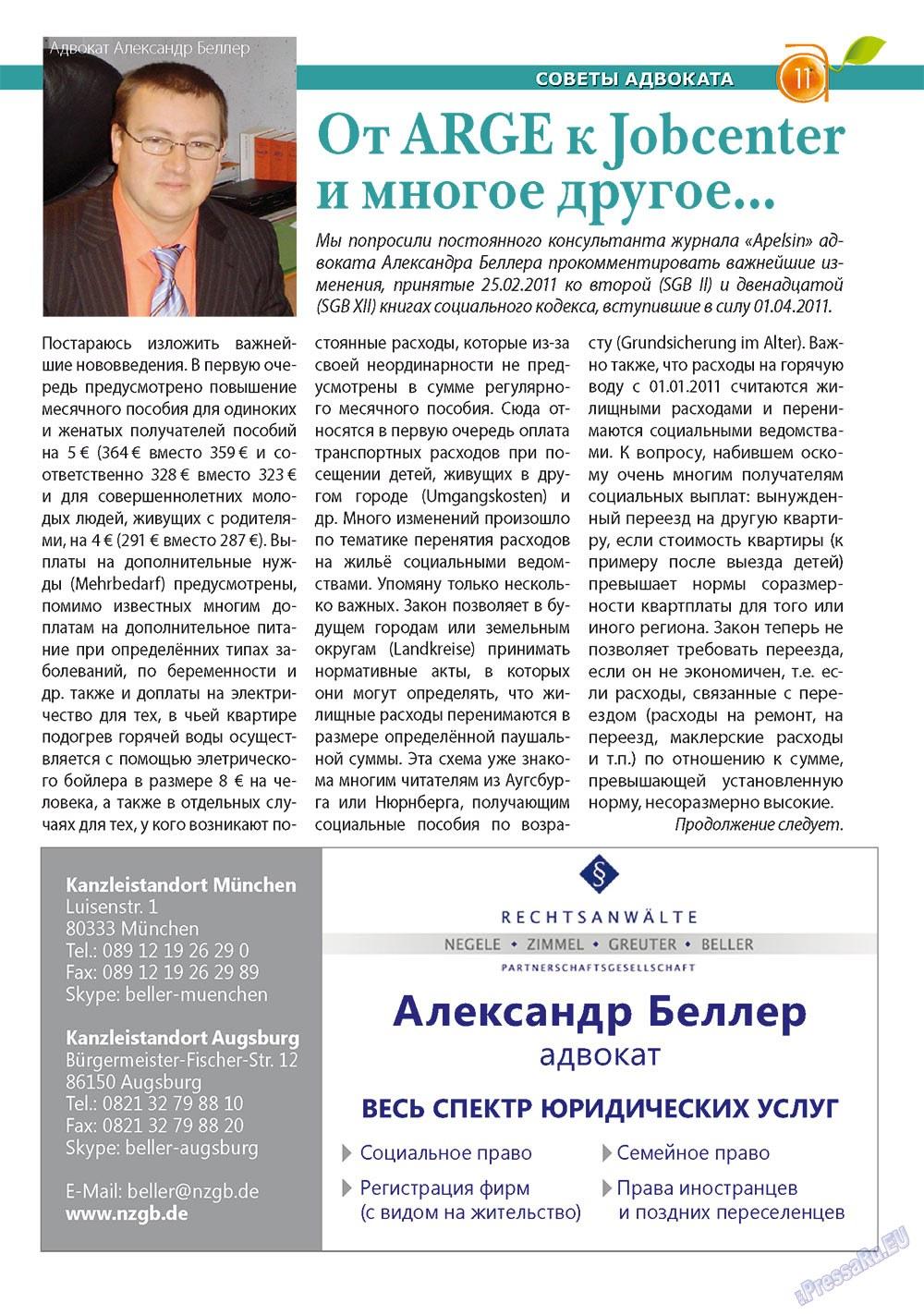 Апельсин (журнал). 2012 год, номер 35, стр. 11