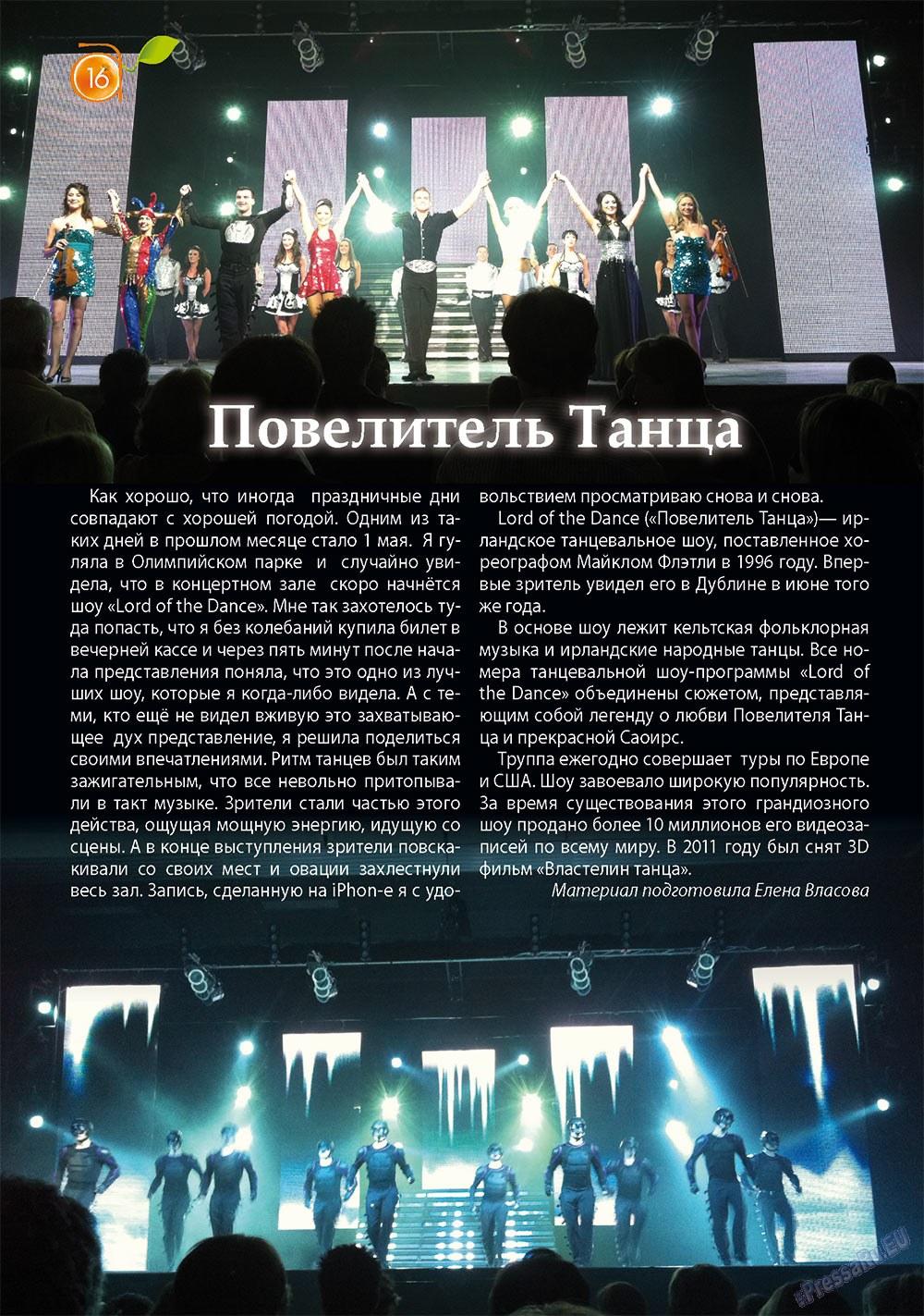Апельсин (журнал). 2012 год, номер 35, стр. 16