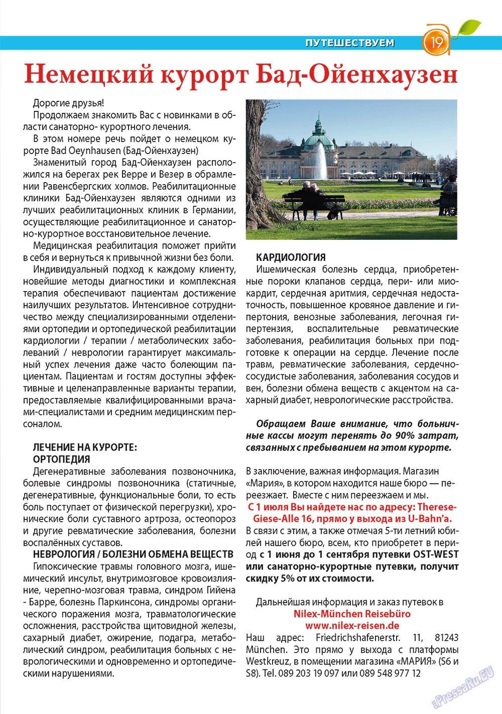 Апельсин (журнал). 2012 год, номер 35, стр. 19