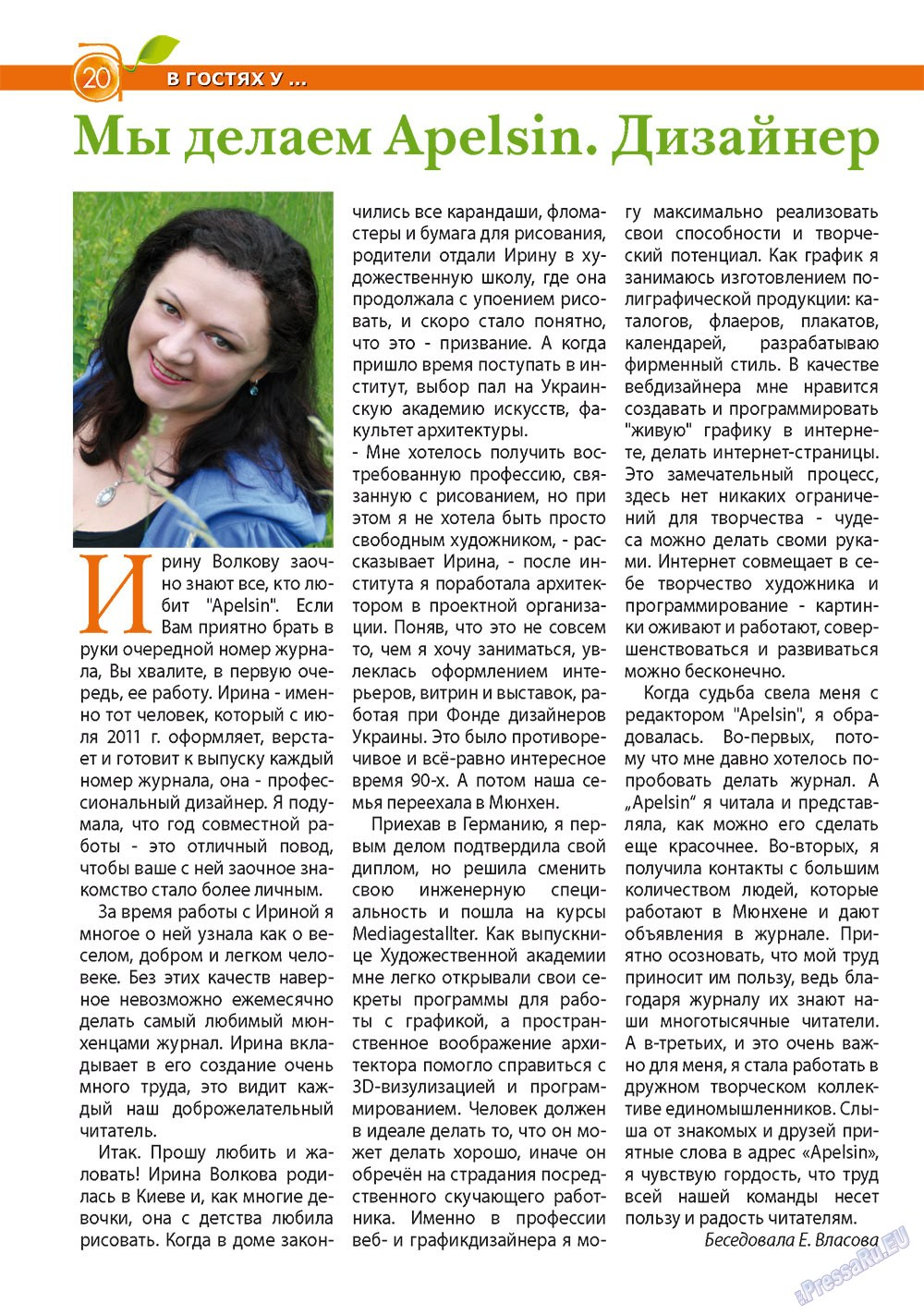 Апельсин (журнал). 2012 год, номер 35, стр. 20