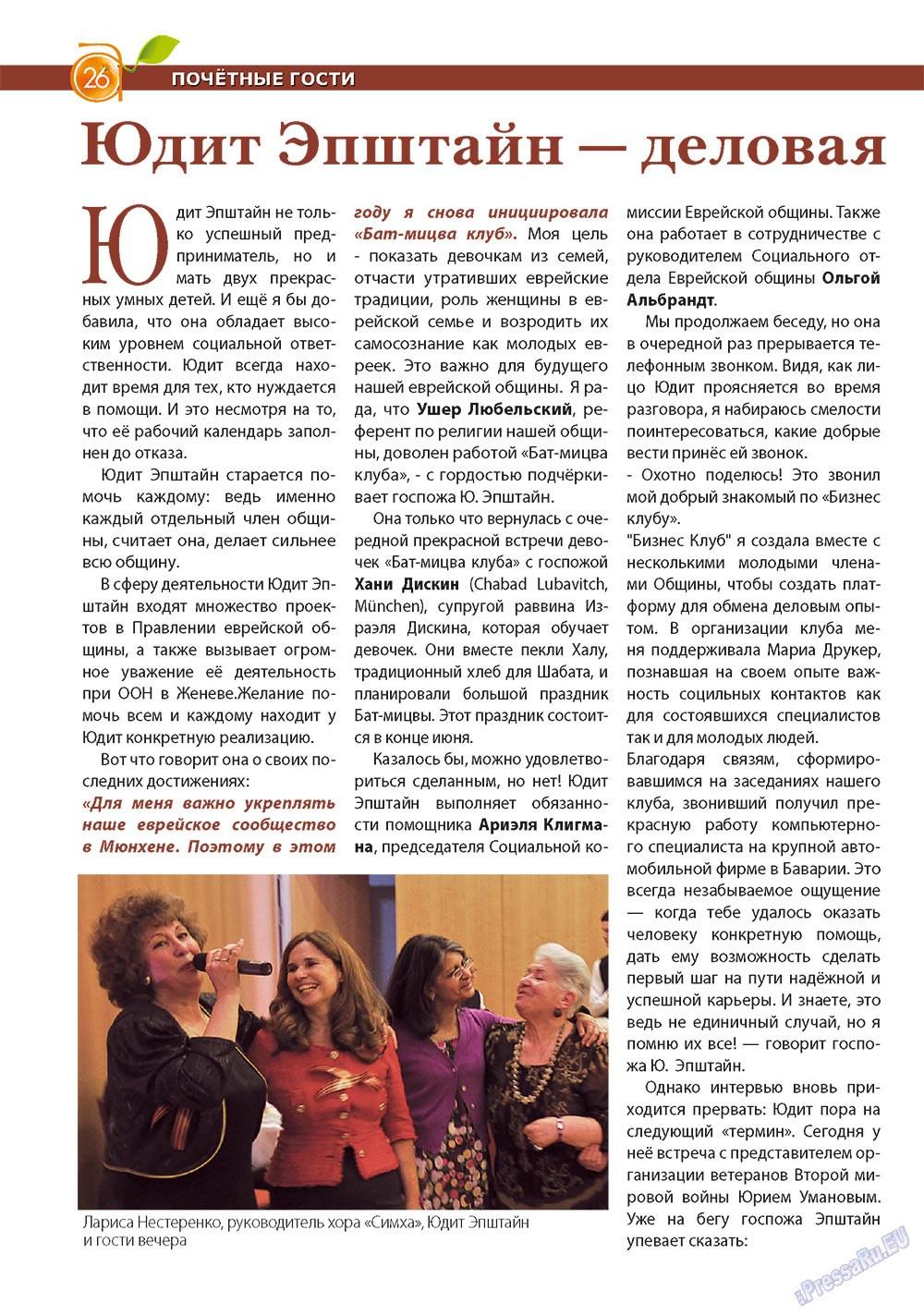 Апельсин (журнал). 2012 год, номер 35, стр. 26