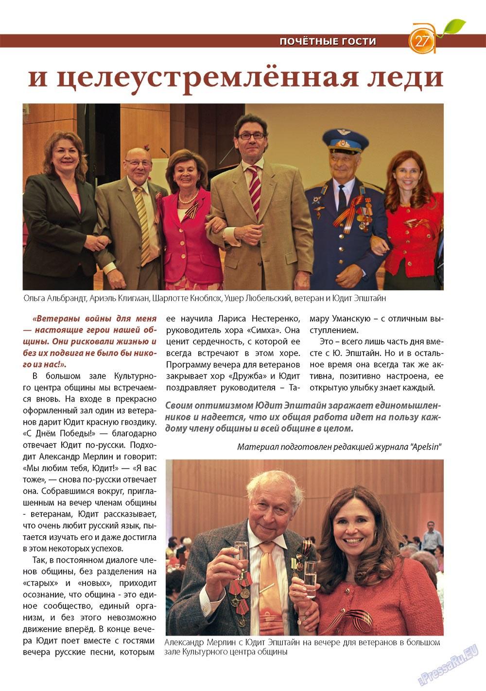 Апельсин (журнал). 2012 год, номер 35, стр. 27