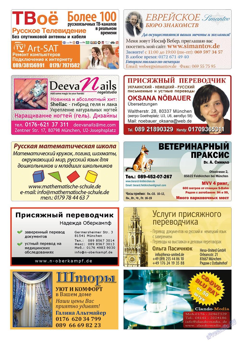 Апельсин (журнал). 2012 год, номер 35, стр. 34
