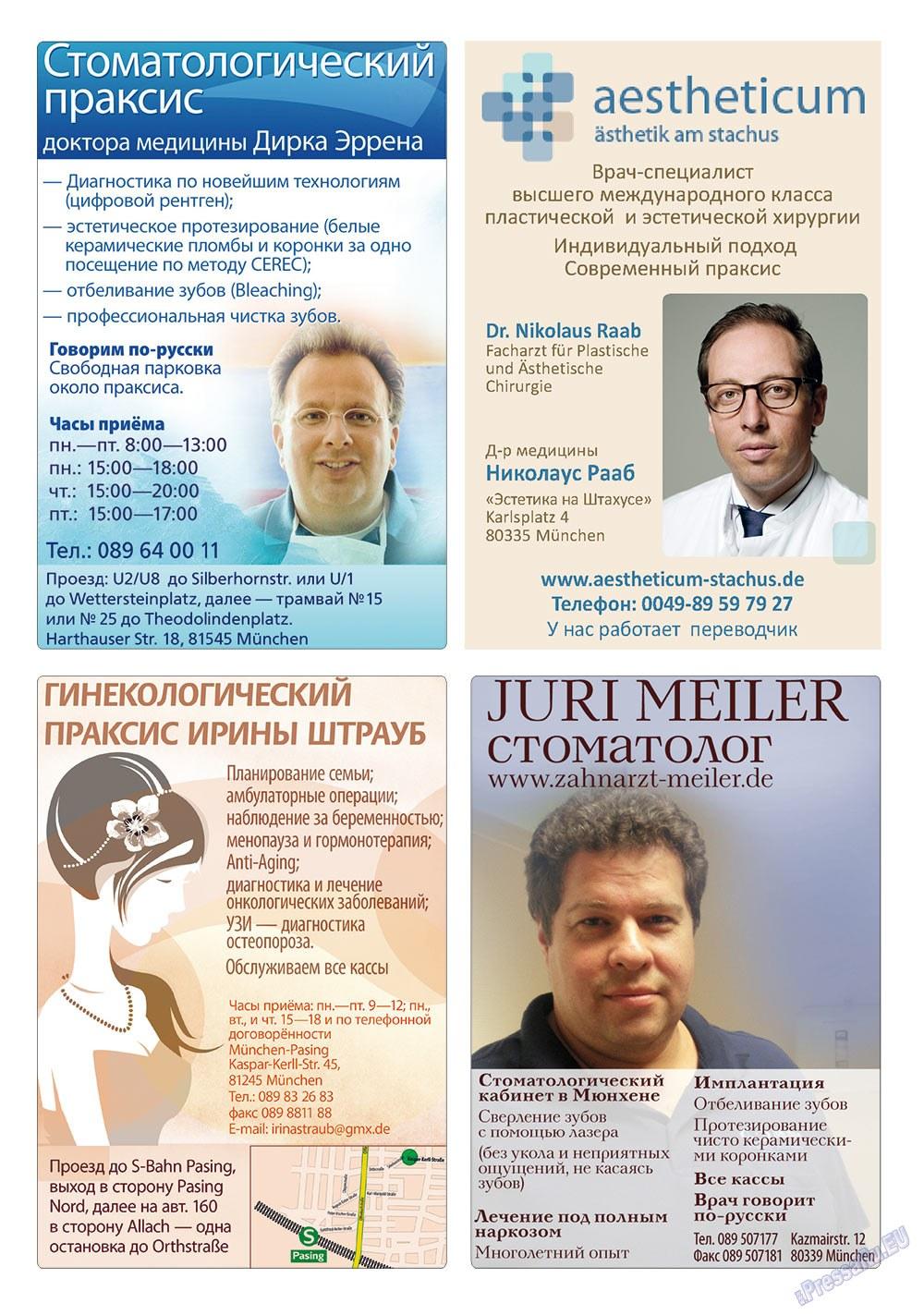 Апельсин (журнал). 2012 год, номер 35, стр. 39