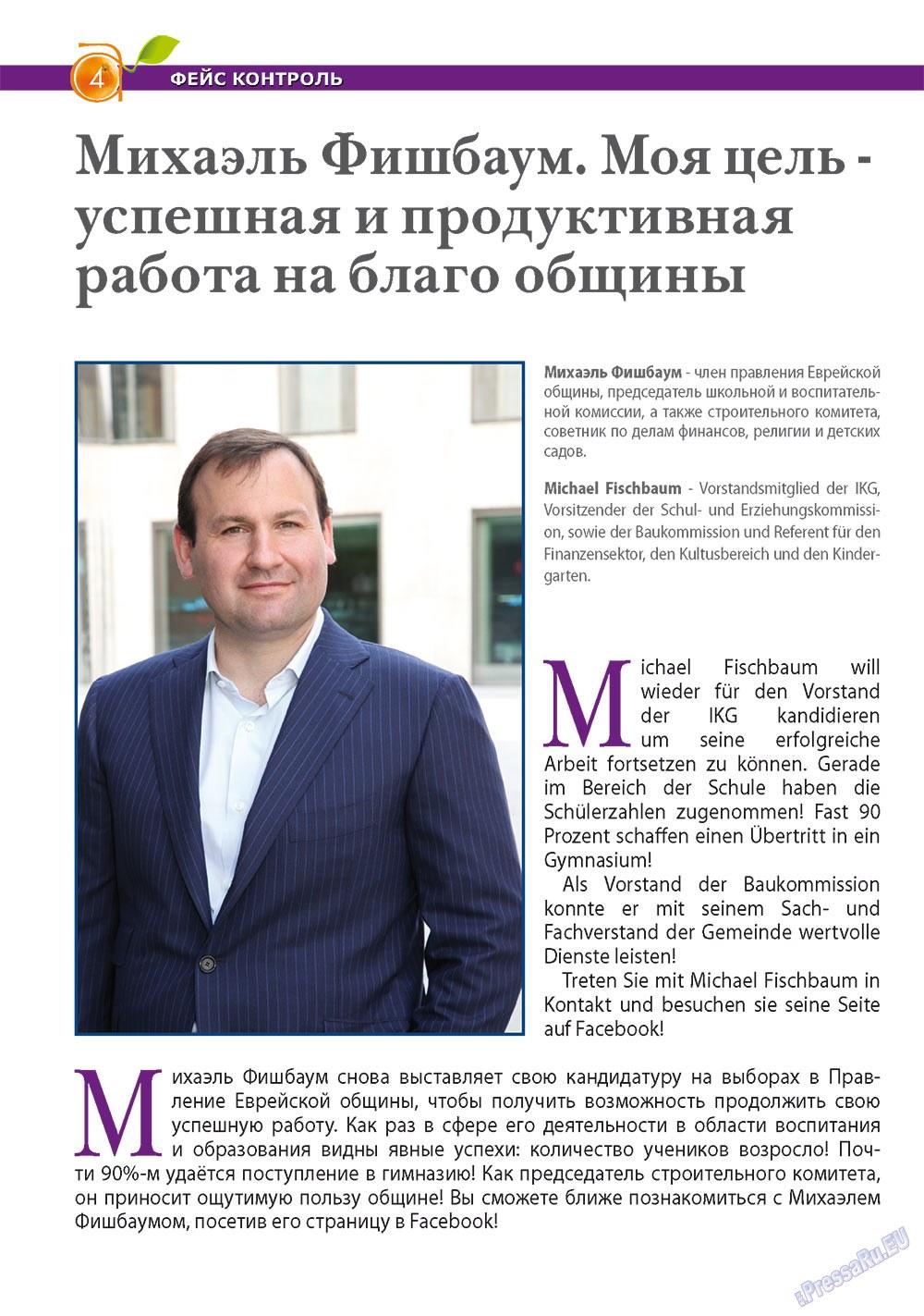 Апельсин (журнал). 2012 год, номер 35, стр. 4