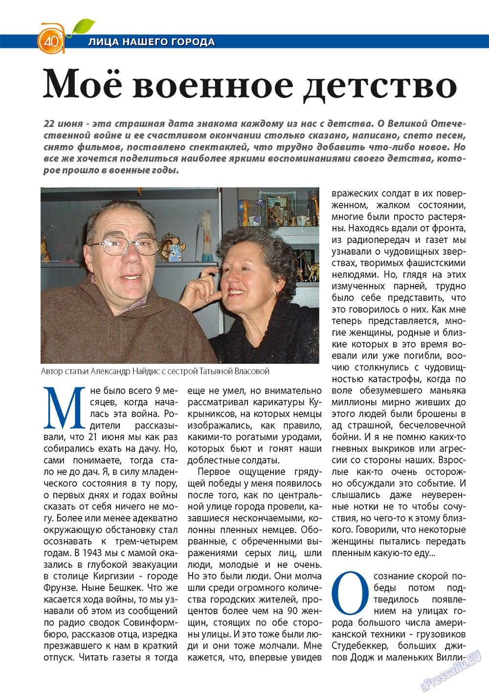 Апельсин (журнал). 2012 год, номер 35, стр. 40