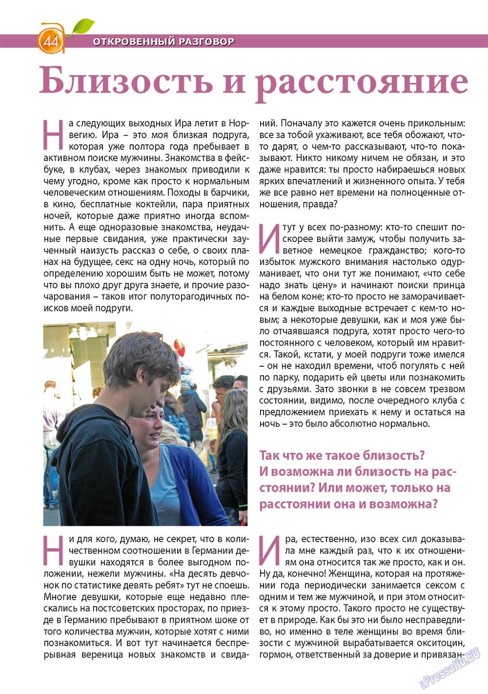 Апельсин (журнал). 2012 год, номер 35, стр. 44
