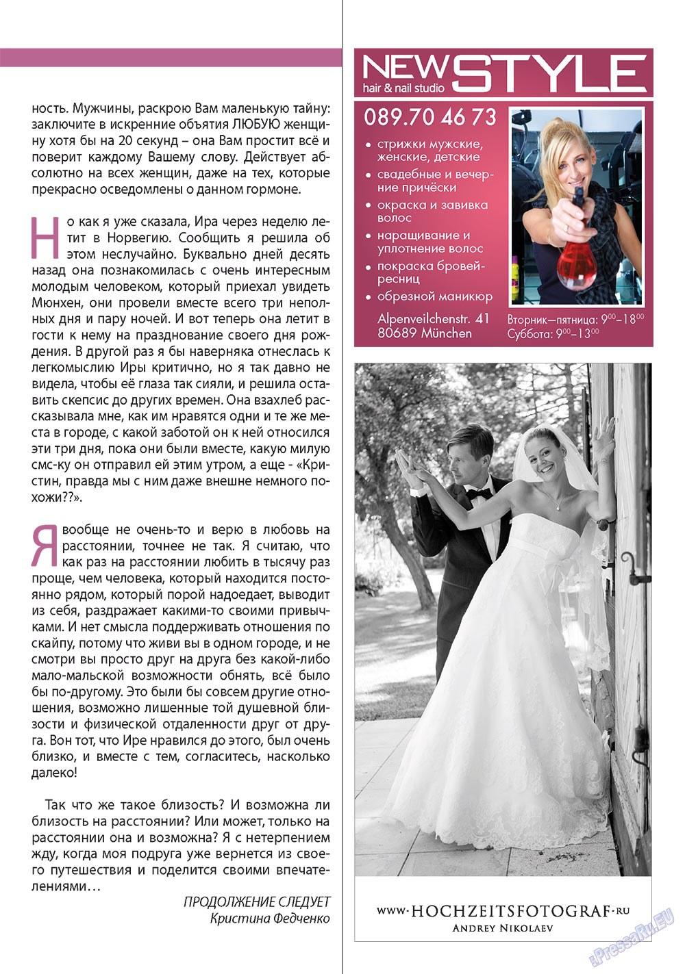 Апельсин (журнал). 2012 год, номер 35, стр. 45