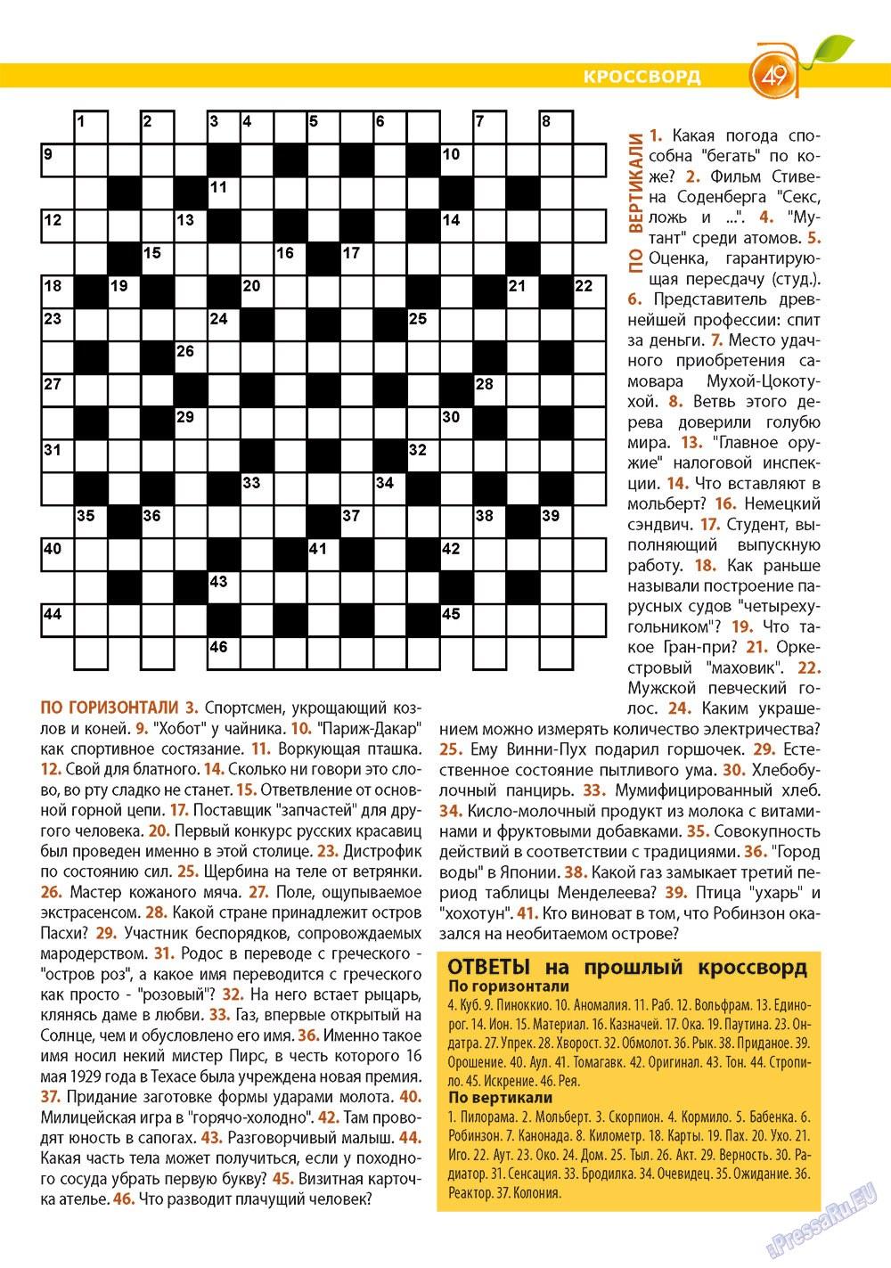 Апельсин (журнал). 2012 год, номер 35, стр. 49