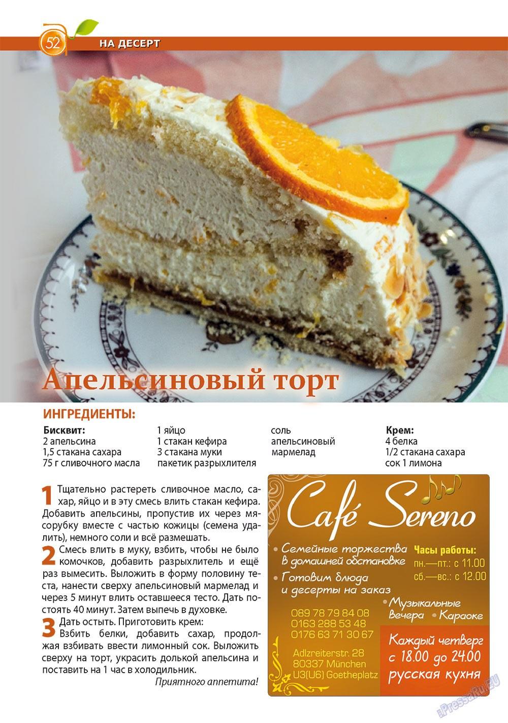 Апельсин (журнал). 2012 год, номер 35, стр. 52