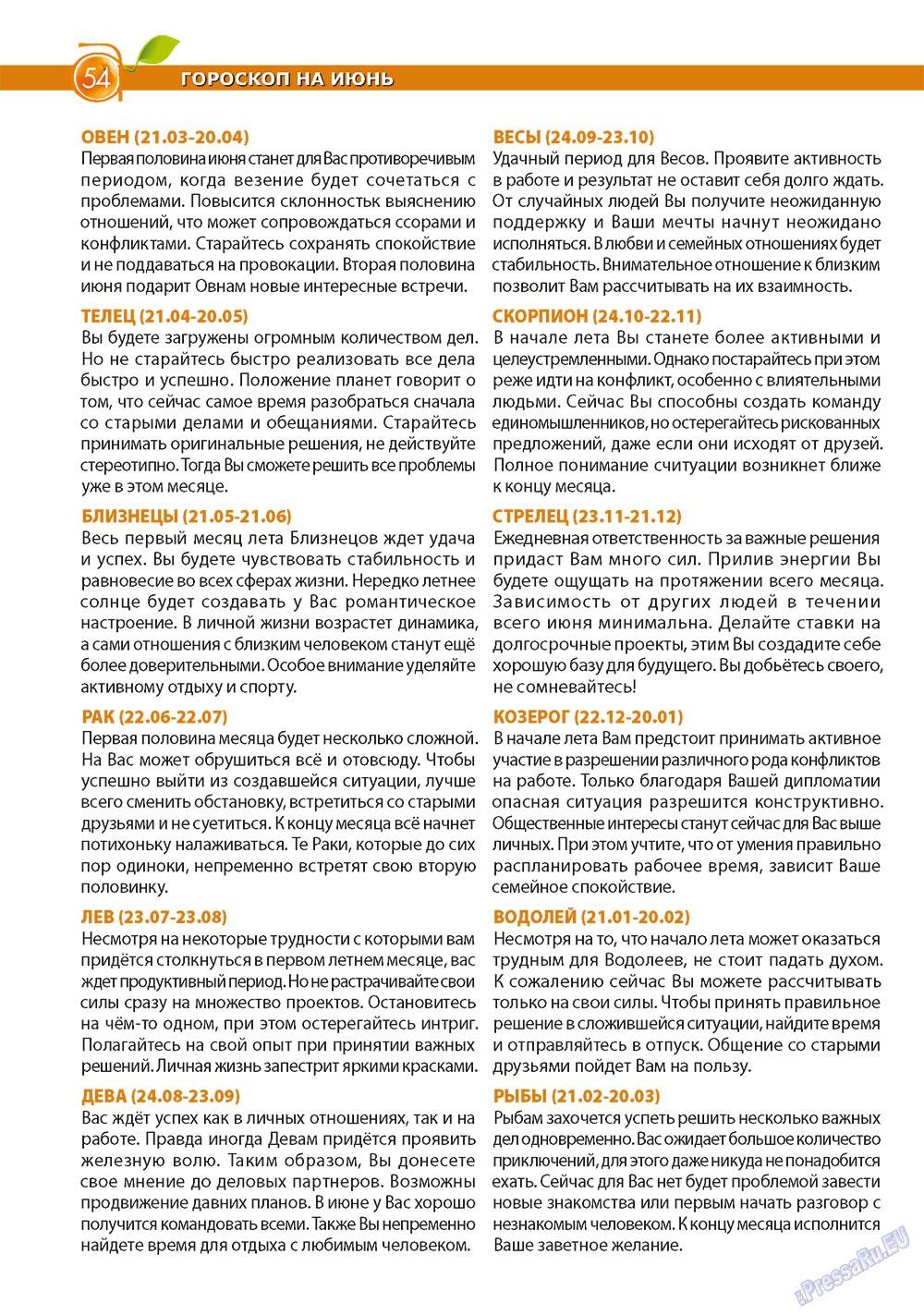Апельсин (журнал). 2012 год, номер 35, стр. 54