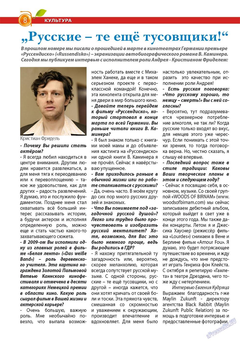 Апельсин (журнал). 2012 год, номер 35, стр. 8